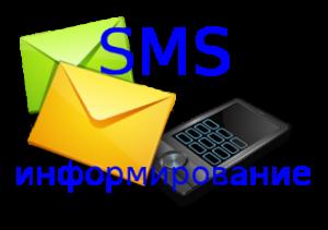 SMS Информирование