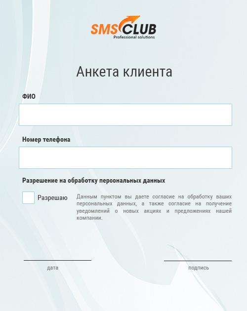 согласие на смс расссылку, пример анкеты на разрешение смс рассылки