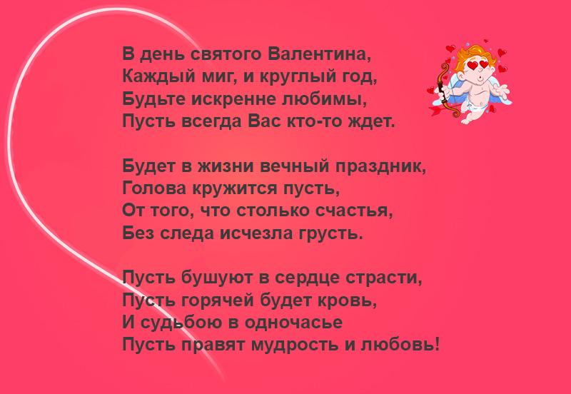 смс поздравления с днём святого Валентина