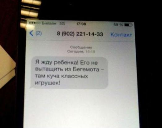 Максимальная длина смс-сообщения