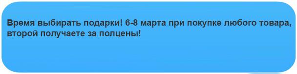 смс-поздравления с 8 марта