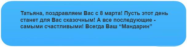 текст смс-рассылки с 8 марта
