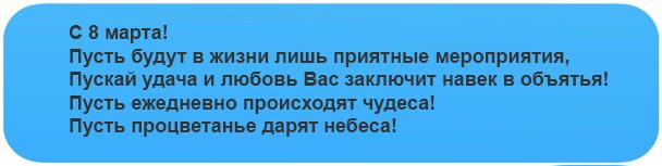смс поздравление с 8 марта