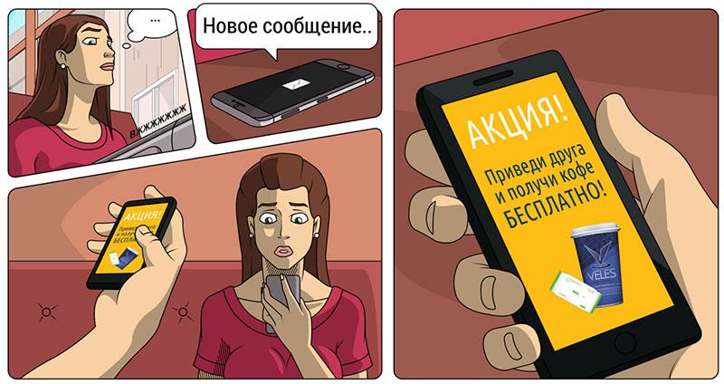 wifi маркетинг