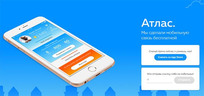 бесплатный мобильный оператор Атлас