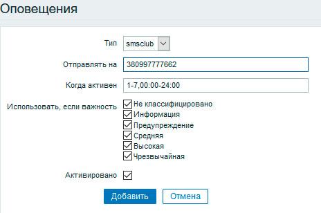 Настройка СМС уведомлений с Zabbix