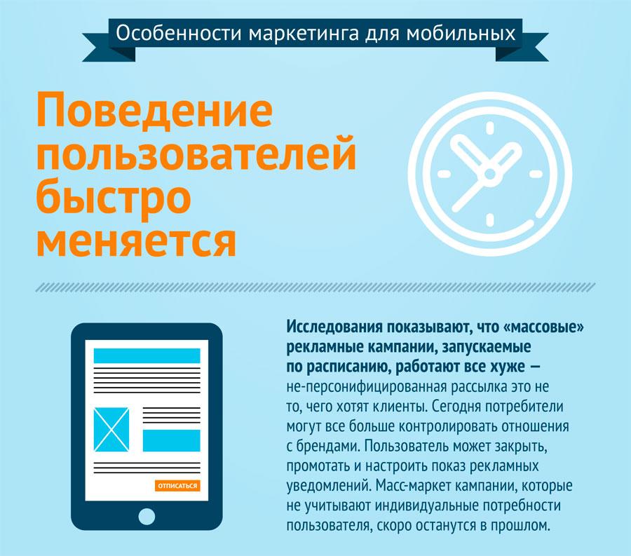 особенности мобильного маркетинга