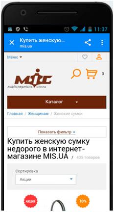 юзабилити мобильного сайта