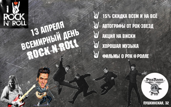 акция ко дню рок-н-ролла