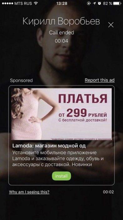 Реклама в Вайбер после звонка