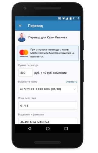 переводы в Вконтакте