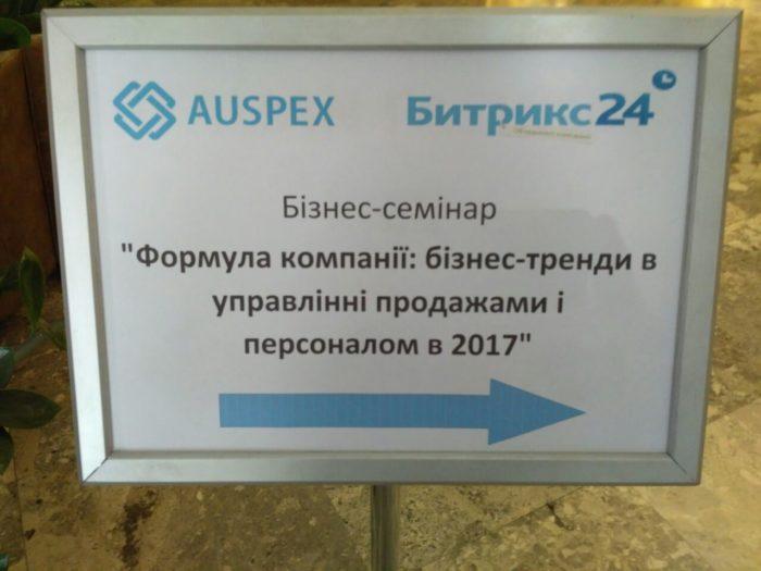 "смс клуб на семинаре ""Формула компании"""