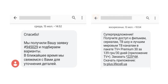 Пример информационной смс рассылки