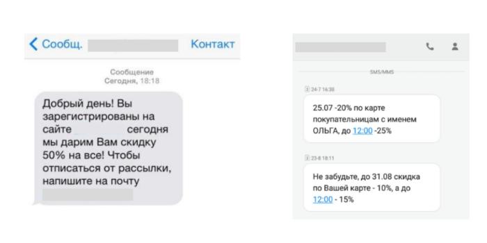 Пример рекламной смс рассылки