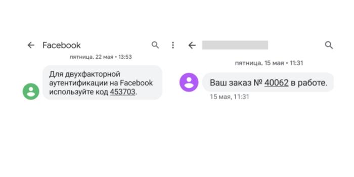 Пример сервисной смс рассылки